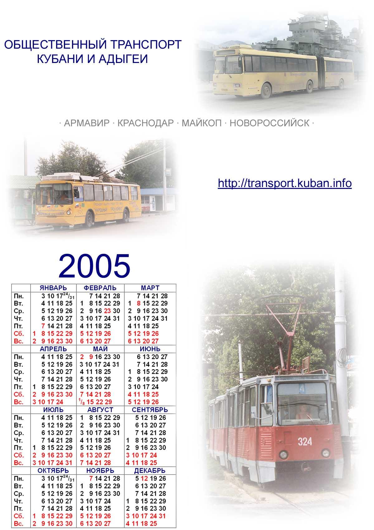 Производственный календарь за 2005