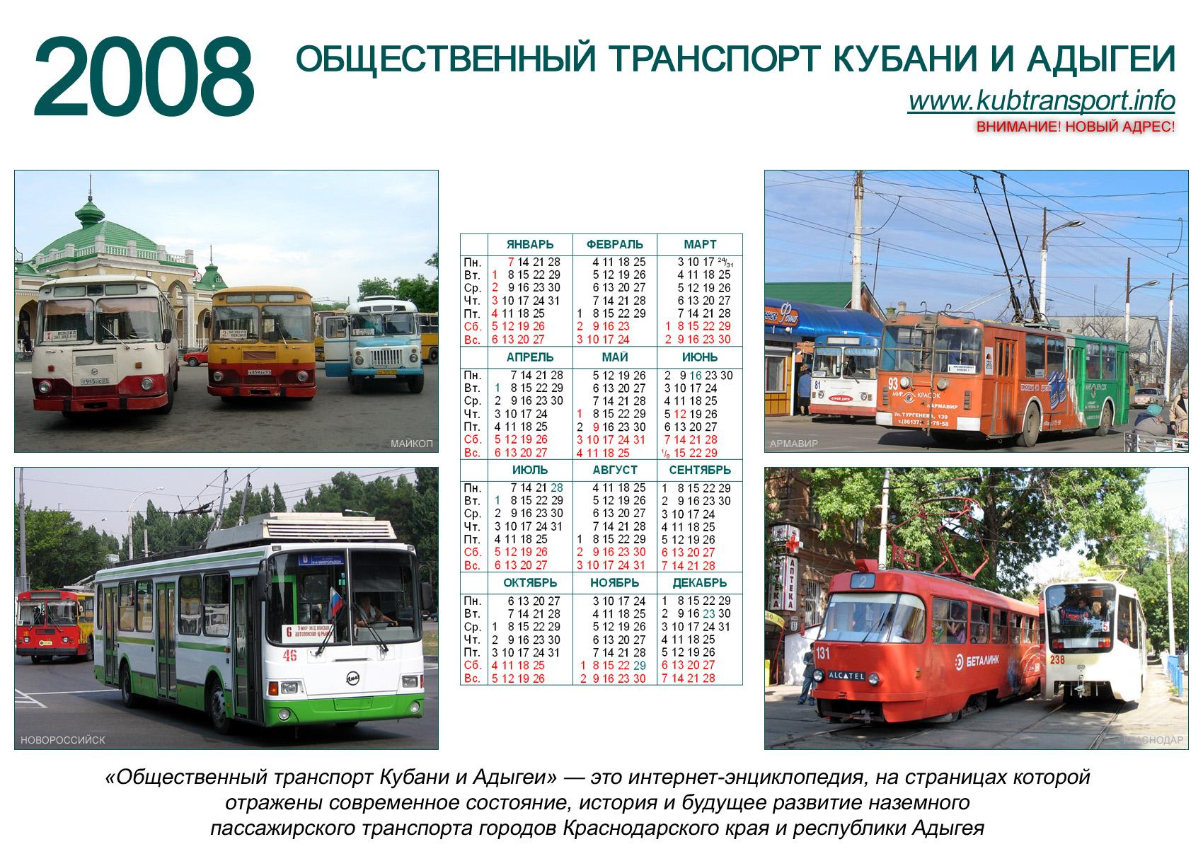 2008 год календарь: