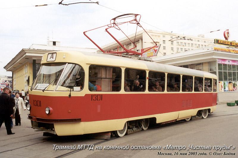 Чистые пруды схема трамвая