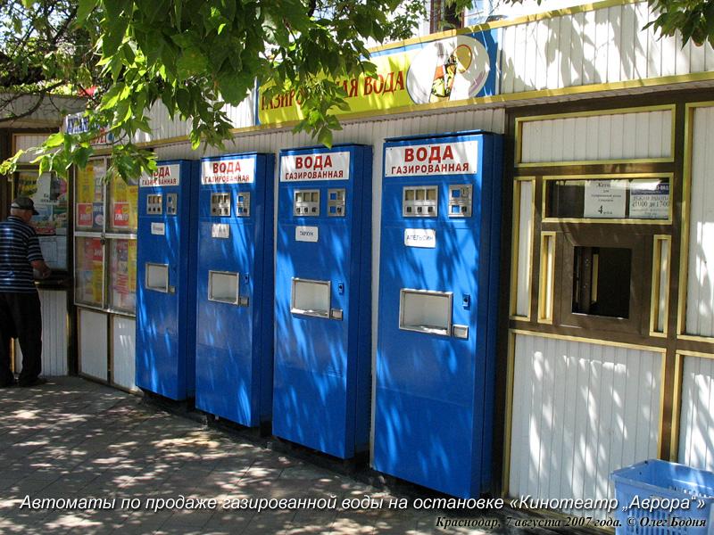 Автоматы по продаже