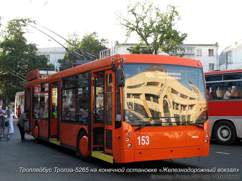 Тролза-5265 «Мегаполис»