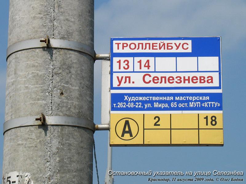 улице Селезнёва (197 КБ)