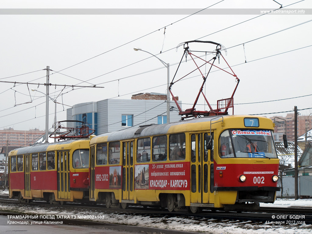 схема движения трамваев краснодар 2013