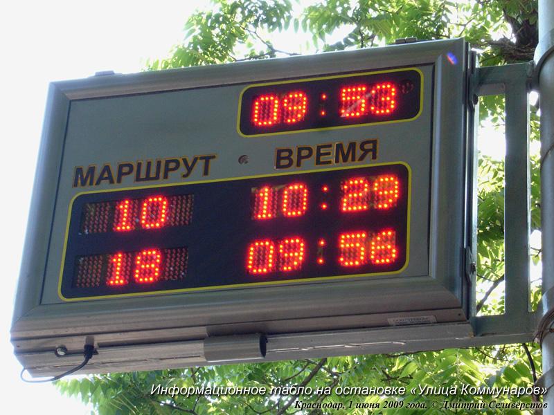 В Омске на ремонт электронных табло требуется 1,25 млн руб.  Как сообщила заместитель начальника отдела организации...