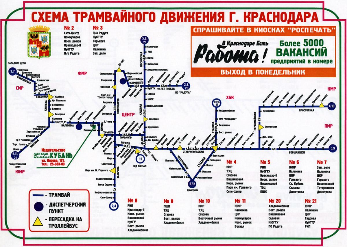 схема движения автобуса 3 краснодар
