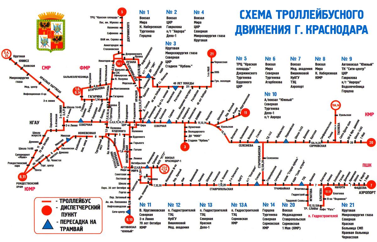Схема движения маршрутных такси и автобусов в г.Краснодаре.