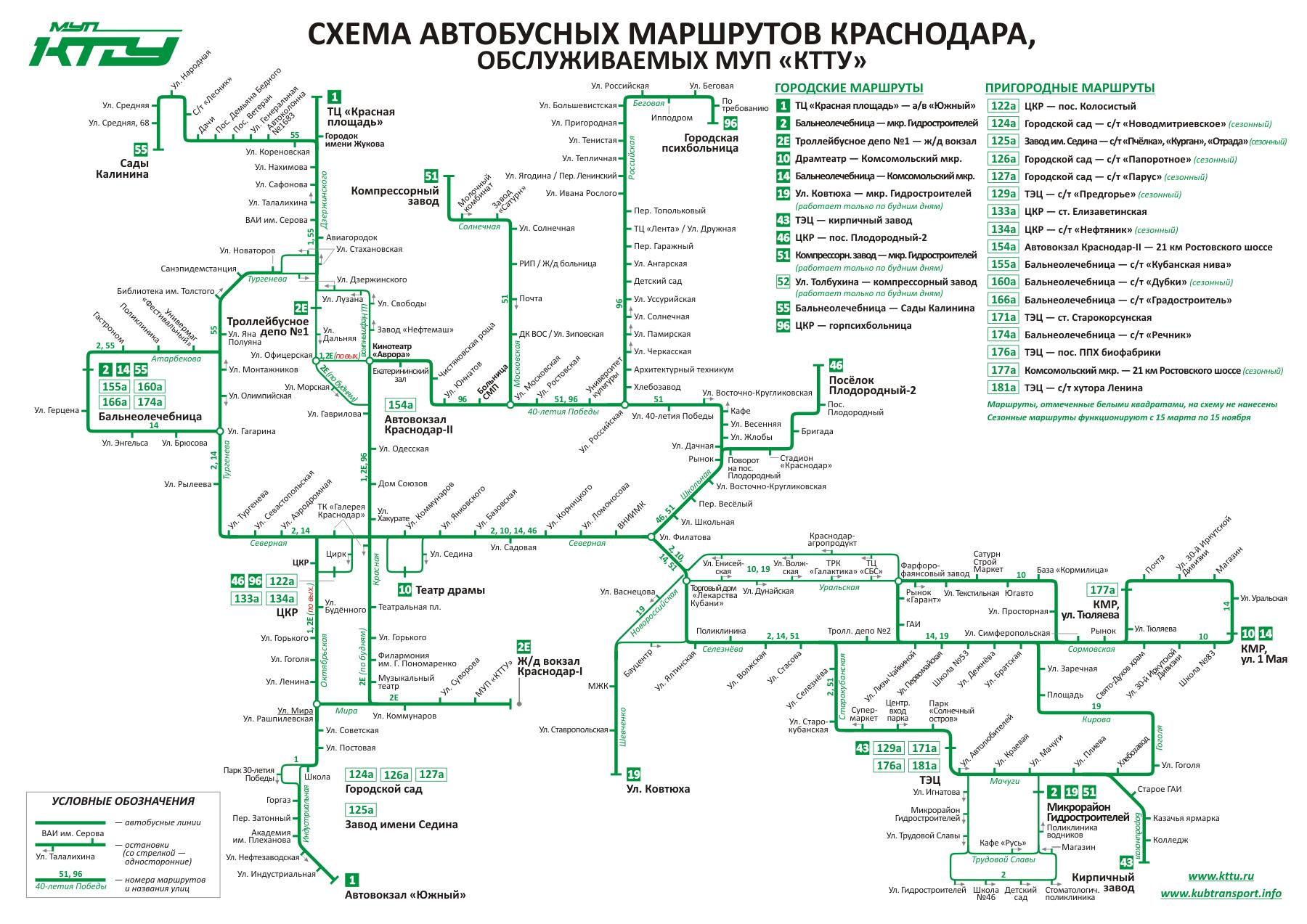 Расписание в красной площади новороссийск 23 фотография