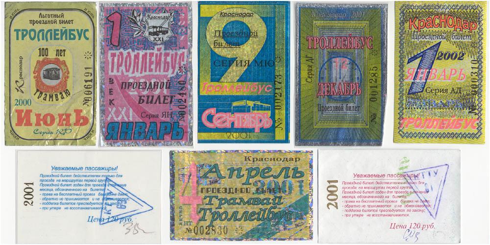 Коллекционирование билетов на транспорт журнал для нумизматов
