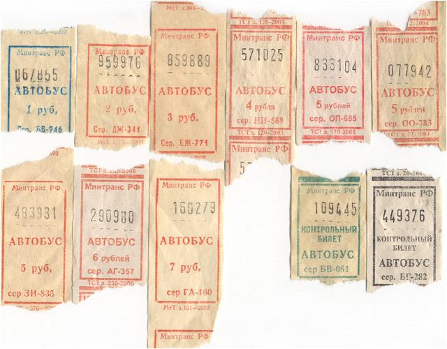 автобусный билет образец