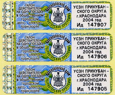 Билеты для льготников